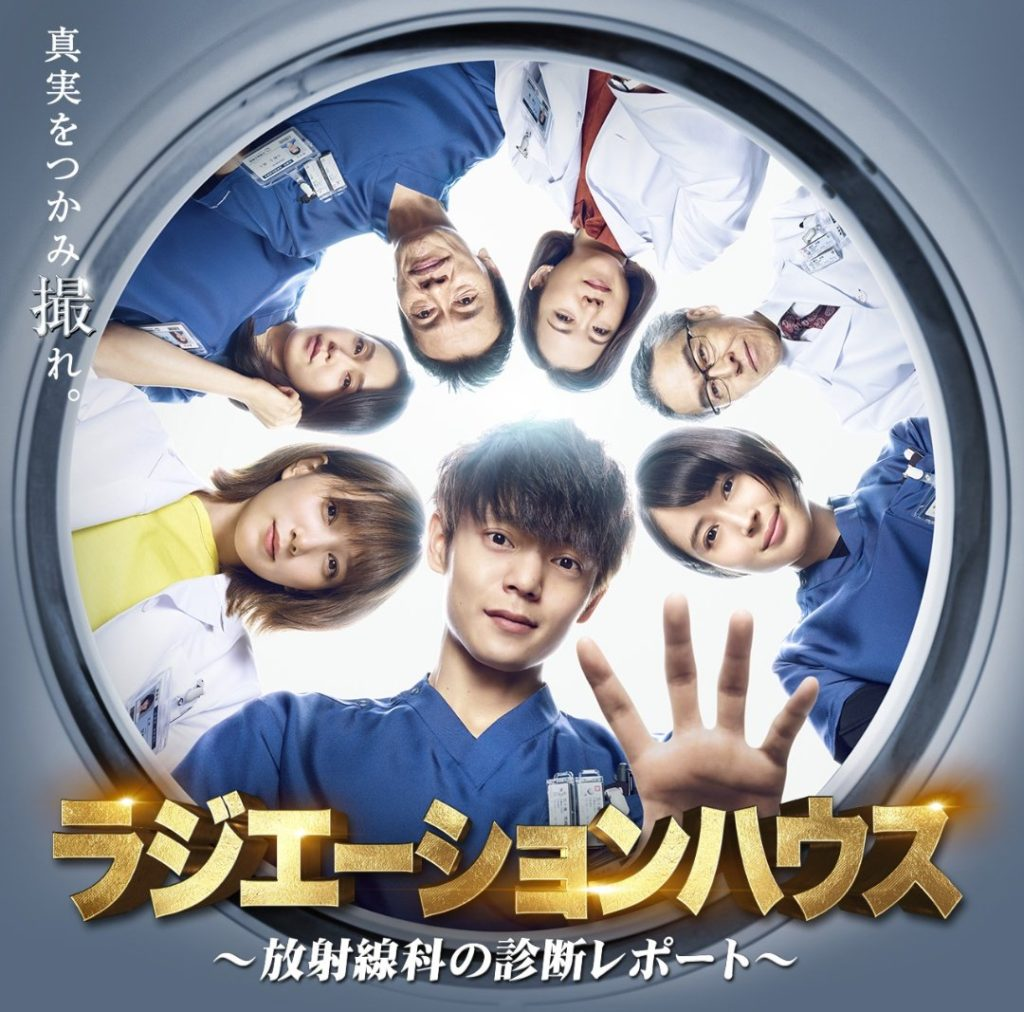 Radiation House doramas japoneses online