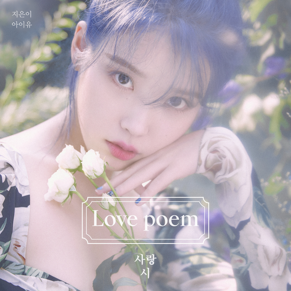 Above The Time, IU, traducida, letra en coreano, romanización