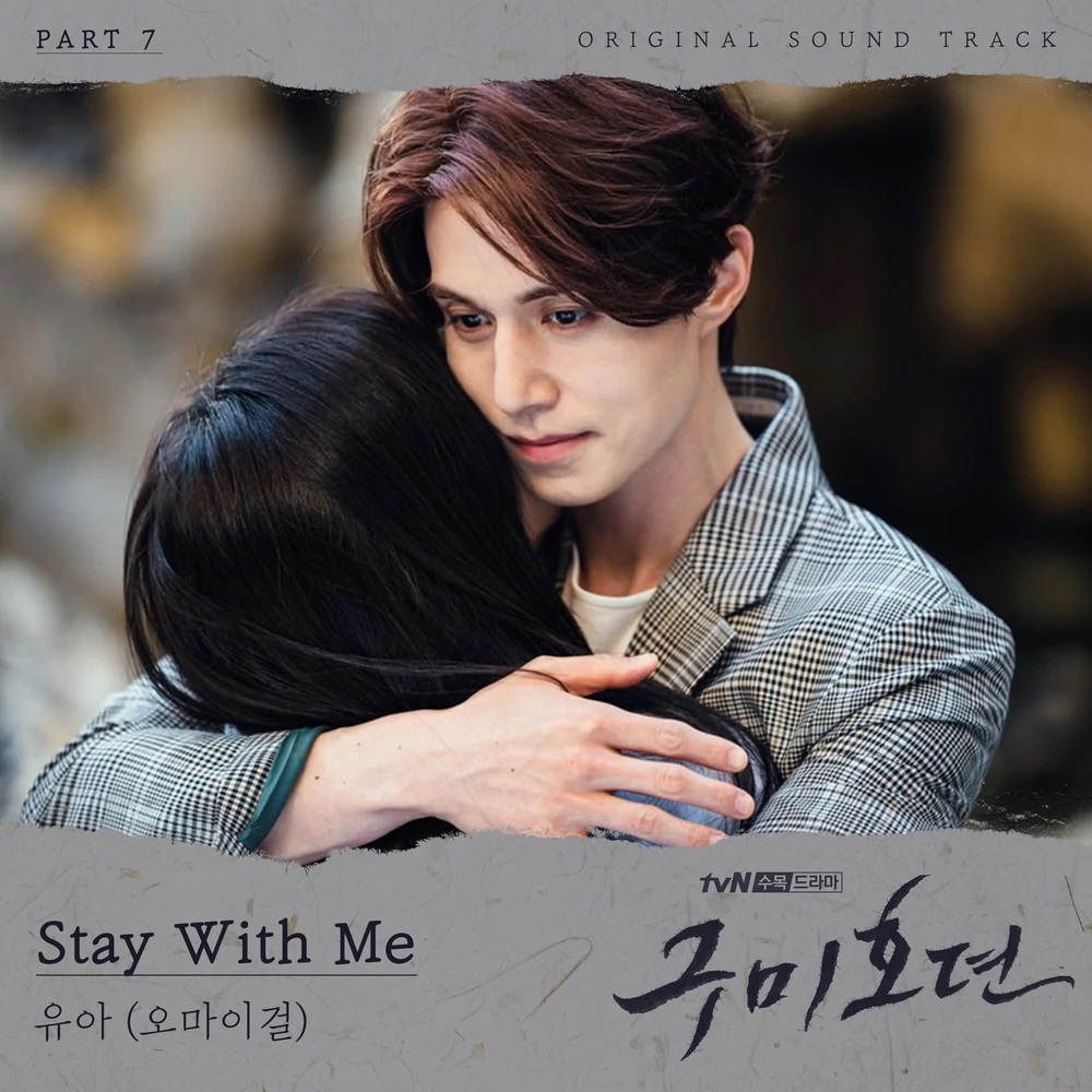 """""""Stay With Me"""" by YooA from Oh My Girl translated + Korean lyrics"""