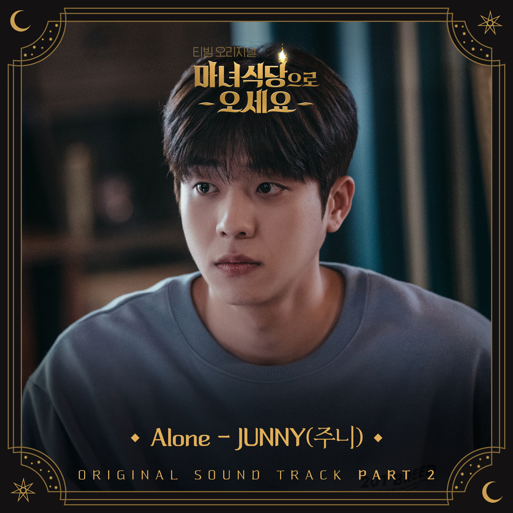 Alone, JUNNY, traducida, letra en inglés, The Witch's Diner OST